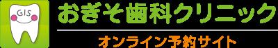 おぎそ歯科クリニック オンライン予約サイト